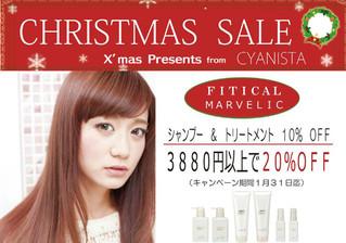 クリスマス&ニューイヤー セール開始!
