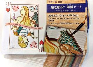 彫紙アート展 開催!