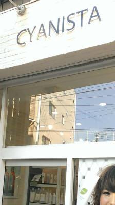 シアニスタ Blog (5).jpg