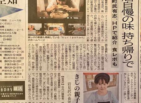北海道新聞さんに掲載していただきました!