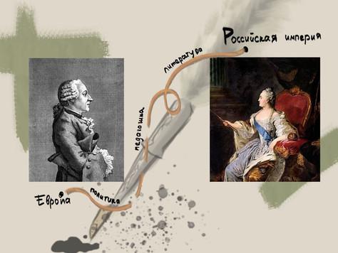 Екатерина II в переписке с Ф.М. Гриммом