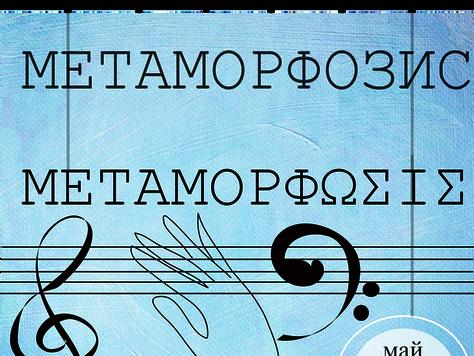 Метаморфозис №3. Этика, философия языка и философия музыки