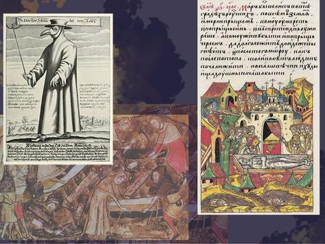 Чума на Руси в середине XIV века по летописным данным