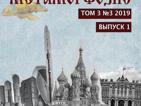 МЕТАМОРФОЗИС ТОМ 3 №3 2019 ВЫПУСК №1
