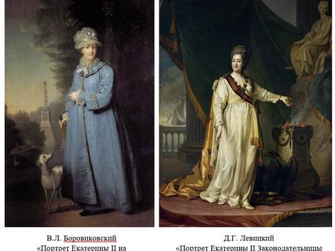 Портреты Екатерины II Д.Г. Левицкого и В.Л. Боровиковского
