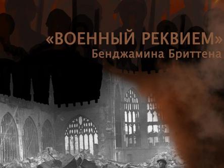 «Военный реквием» Бенджамина Бриттена как антивоенный культурный проект