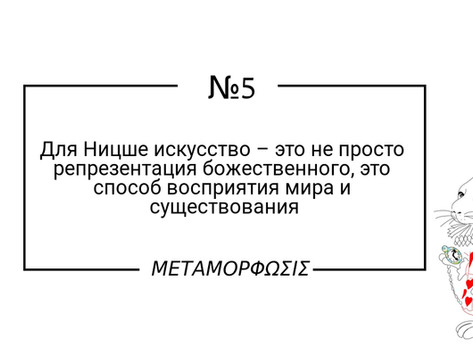 Ф. Ницше и эстетическое мировоззрение