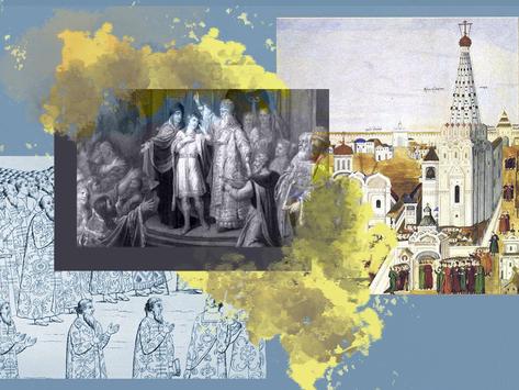 Земский собор 1613 года глазами современников