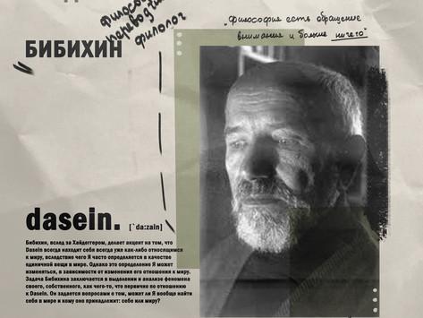 Философские чтения памяти Владимира Вениаминовича Бибихина в г. Бежецк (10-12 декабря 2020)