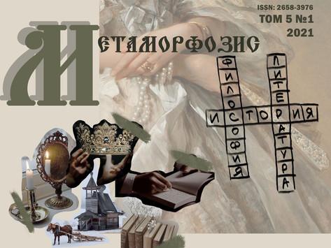 МЕТАМОРФОЗИС ТОМ 5 №1 2021