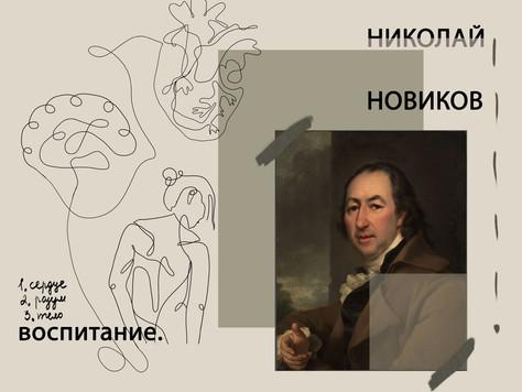 Педагогическая программа Н. И. Новикова