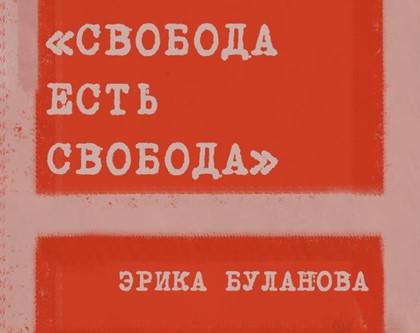 «Свобода есть свобода» Эрика Булатова