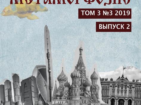 Метаморфозис Том 3 №3 2019 Выпуск 2
