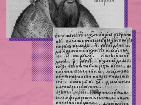 Крестоцеловальная запись Василия Шуйского: ее суть и споры о ней