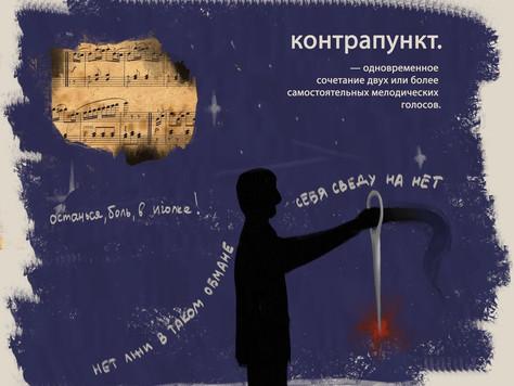 Как можно анализировать стихотворения метареалистов: анализ стихотворения «Контрапункт» И. Жданова