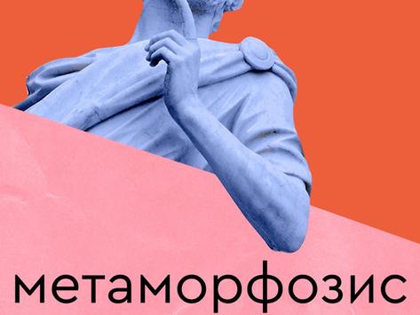 Метаморфозис Том 3. №1. История и личности