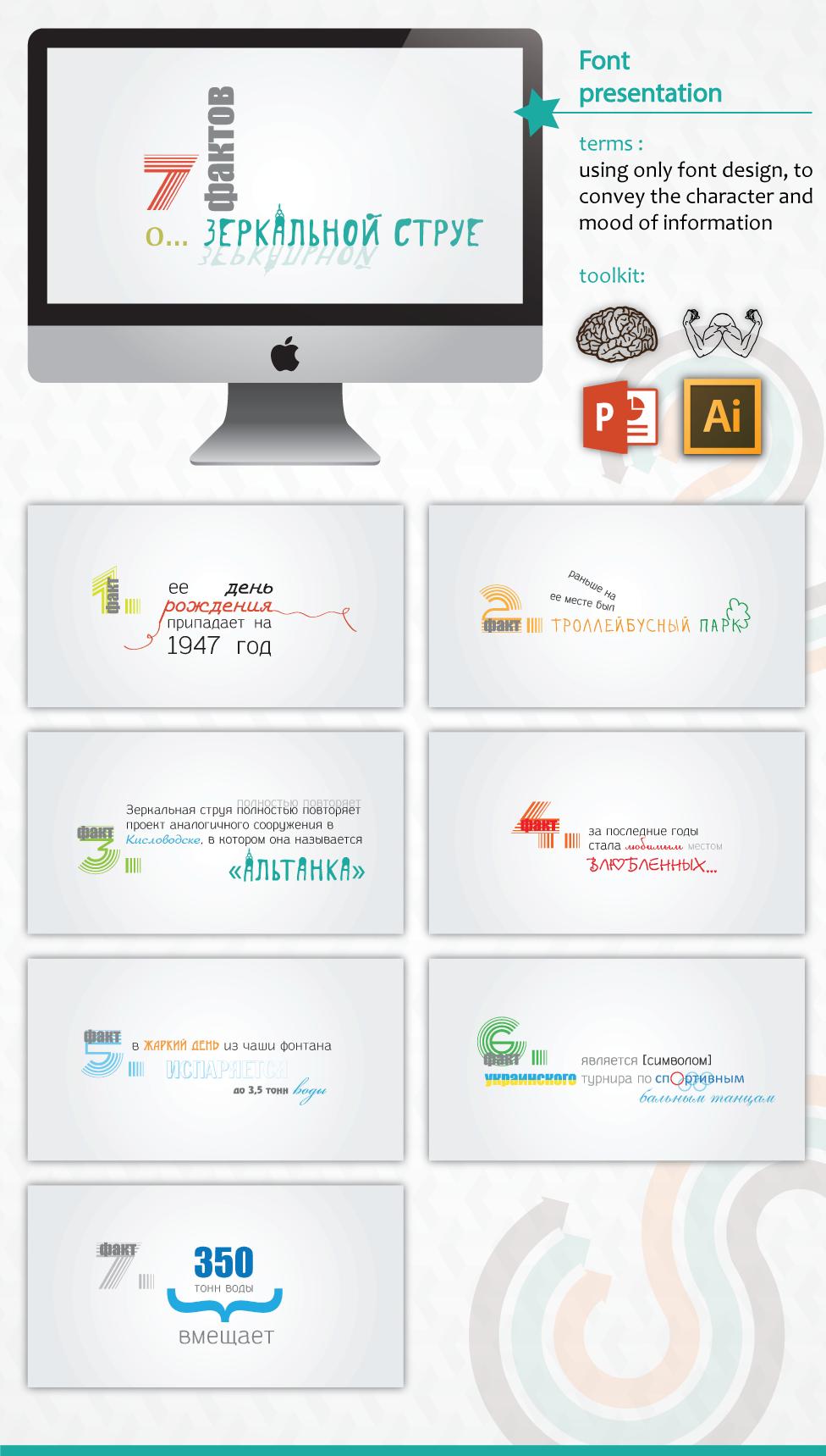 Font presentation
