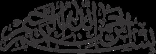 132-1326052_bismillah-png-images-free-do