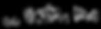logo%20defillesHand_edited.png