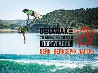 Вейк & Вейкcерф лагерь DeLaWake в Португалии c 28 апреля по 20 мая