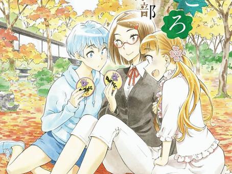 Quand un manga japonais explique les règles des jeux de société