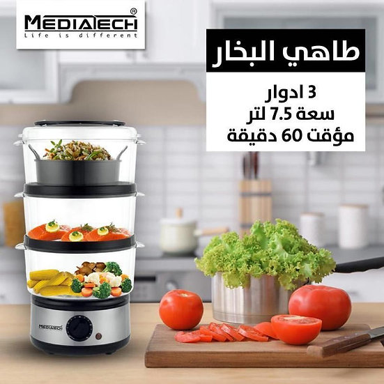 Media Tech MT-FS88 - Food Steamer 3 Layers With Rice Bowl Included - 500W