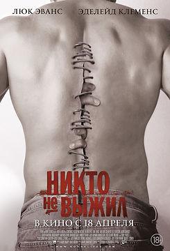 kinopoisk.ru-No-One-Lives-2064152--o--.j