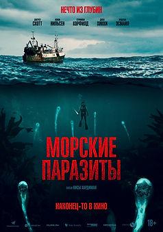 kinopoisk.ru-Sea-Fever-3533986.jpg