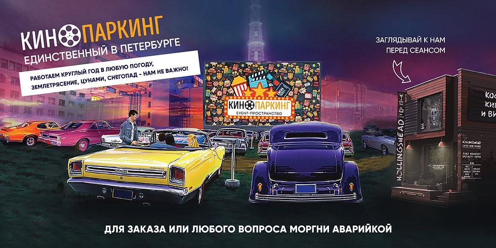 Афиша экран 2.0 КИНОПАРКИНГ_Монтажная об