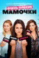 kinopoisk.ru-Bad-Moms-3223002--o--.jpg