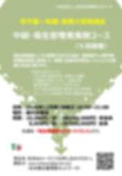 202010 中級・衛生管理者コース_page-0001.jpg