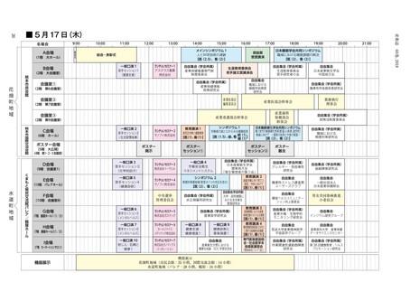 第91回日本産業衛生学会 熊本 自由集会
