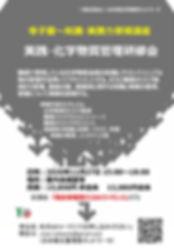 202011 実践・化学物質管理研修会_page-0001.jpg