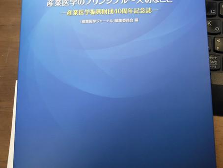 産業医学振興財団 40周年記念