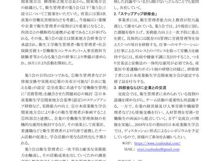 関東地方会ニュースに掲載されました!