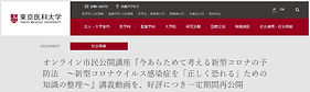 202008 東京医科大 市民大学講座.jpg