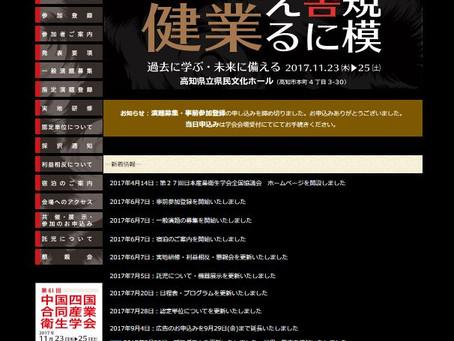 第27回日本産業衛生学会協議会