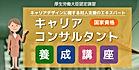 労働調査会 キャリコン 写真.jpg