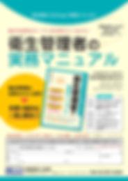 20191009 衛生管理者実務マニュアル パンフレット(労働調査会作成)_pa