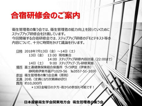 合宿研修会を開催します!