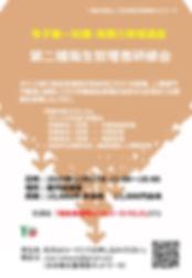 202012 第二種衛生管理者コース_page-0001.jpg