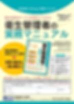 ご案内 衛生管理者の実務マニュアル(労働調査会作成)_page-0001.jpg
