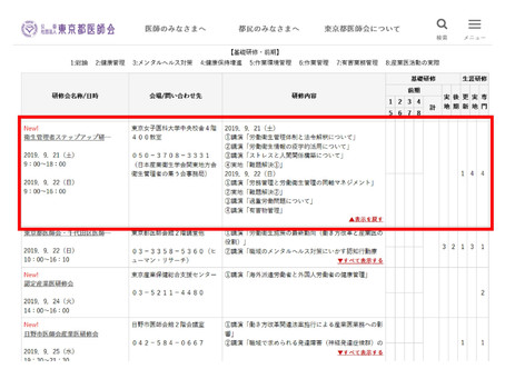 ステップアップ研修…東京都医師会に掲載