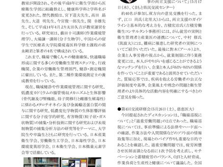 日本産業衛生学会関東地方会ニュース