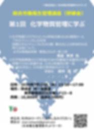 202007 化学物質に学ぶ_page-0001.jpg