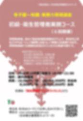 202010 初級・衛生管理者コース_page-0001.jpg