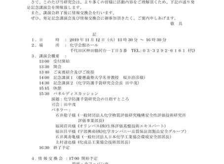 化学防護手袋研究会が発足!