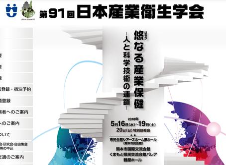 第91回日本産業衛生学会       チームで真実を探す~疾病/仕事の両立支援