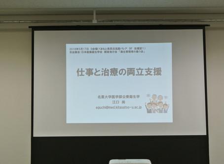 第91回日本産業衛生学会@熊本!(ダイジェスト)