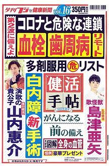 健活手帖2020.07月号.表紙.jpg
